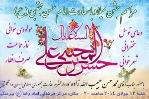 milad_imam_Hassan(as)