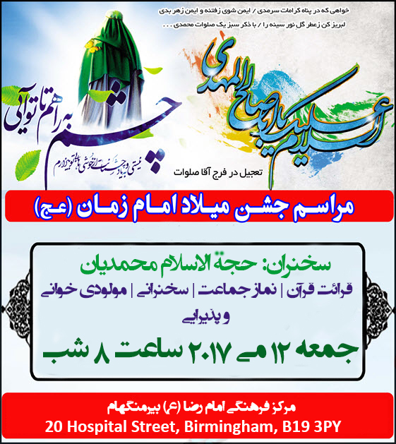 milad_imamzaman