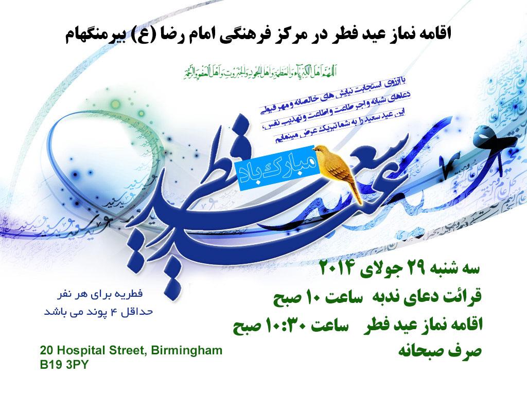 Eid_fetr
