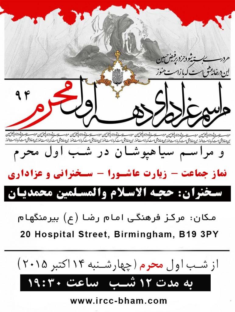 moharram2015