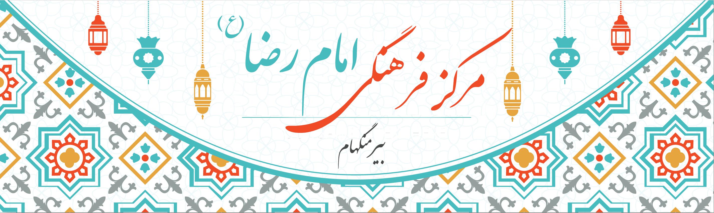پایگاه اطلاع رسانی مرکز فرهنگی امام رضا (ع) بیرمنگهام